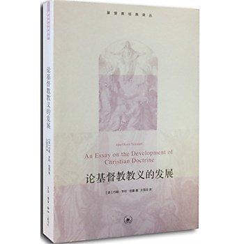 [尋書網] 9787108049926 論基督教教義的發展  (本書是一部基督教教義(簡體書sim1a)