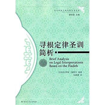 [尋書網] 9787802547742 尋根定律聖訓簡析(歷代伊斯蘭教經典學術文庫)(簡體書sim1a)