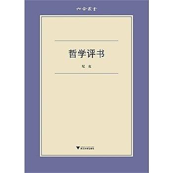 [尋書網] 9787308129824 六合叢書:哲學評書(講述維特根斯坦、羅素、哥(簡體書sim1a)