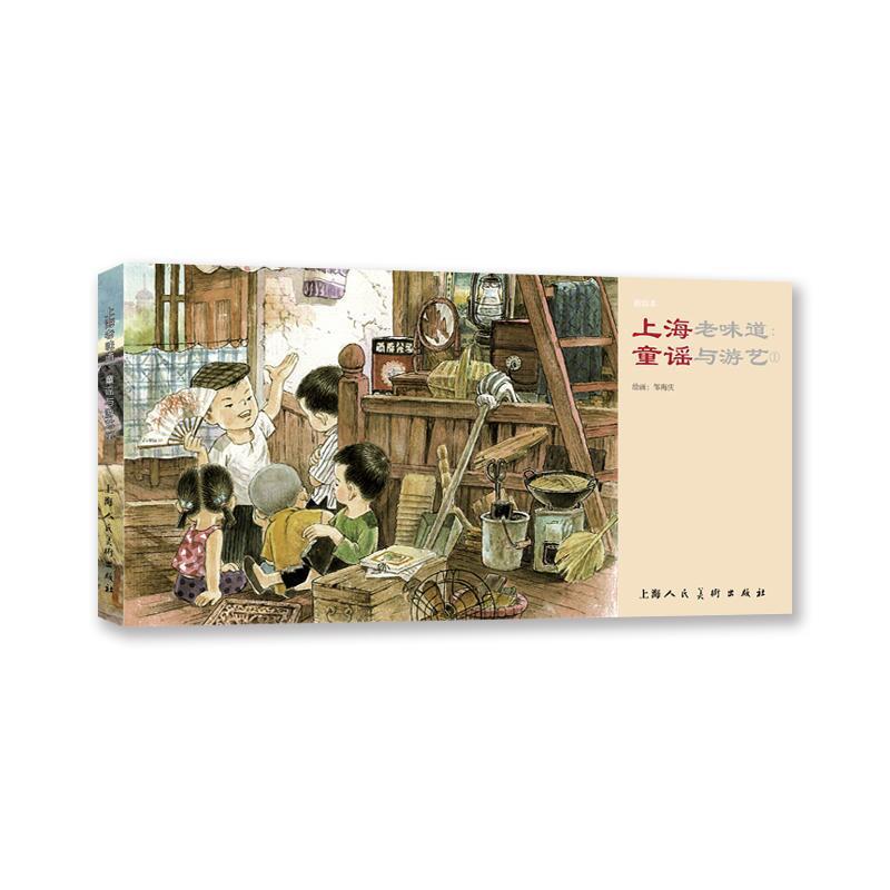 上海老味道:童謠與游藝1
