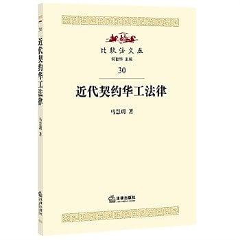 [尋書網] 9787511877185 近代契約華工法律研究 /馬慧玥 著(簡體書sim1a)