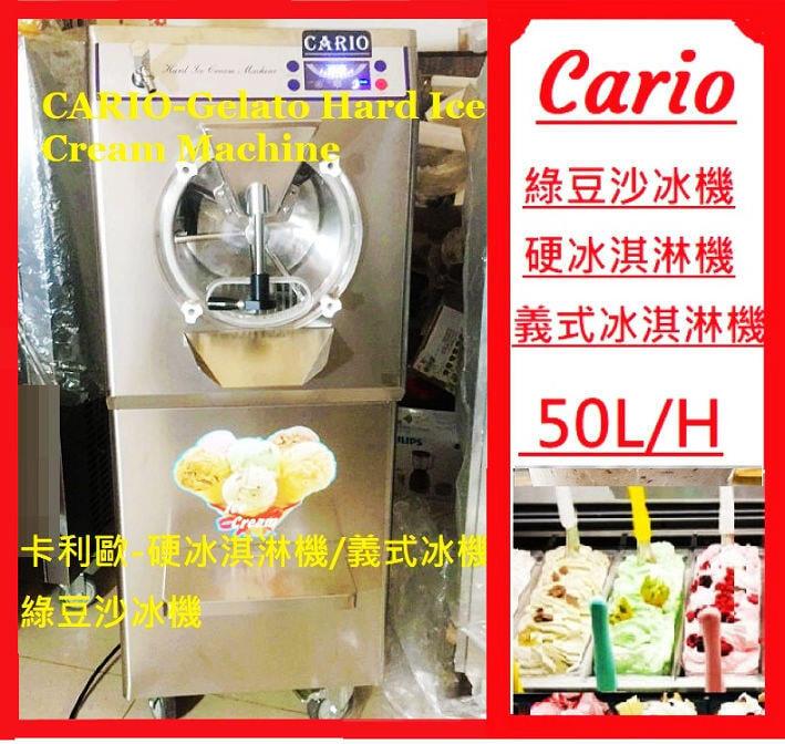 2021最新款 高級商用 綠豆沙冰機 硬冰淇淋機 義式冰淇淋機 沙冰冰淇淋機
