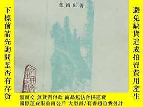 古文物罕見何典032露天184773 罕見何典032 人民文學出版社 人民文學出版社  出版1985