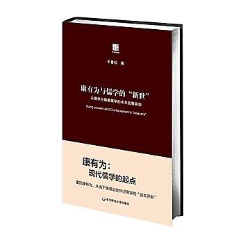 [尋書網] 9787567529816 康有為與儒學的「新世」 (從儒學分期看儒學的(簡體書sim1a)