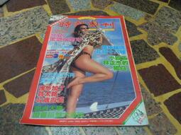 【知2B7G】時報周刊  NO.693