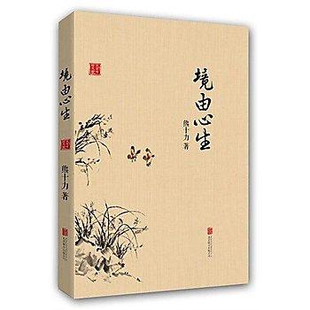[尋書網] 9787550230095 境由心生(新版) /熊十力(簡體書sim1a)