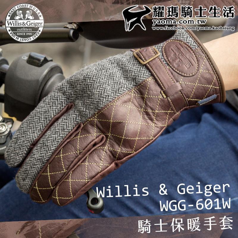 Willis&Geiger手套 WGG-601W 3色 保暖手套 騎士手套 防風保暖 可觸控螢幕 耀瑪台中安全帽機車部品