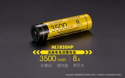 【電筒王 江子翠捷運站3號出口】NiteCore NL1835HP 3500mAh 8A 高放電電流鋰電池