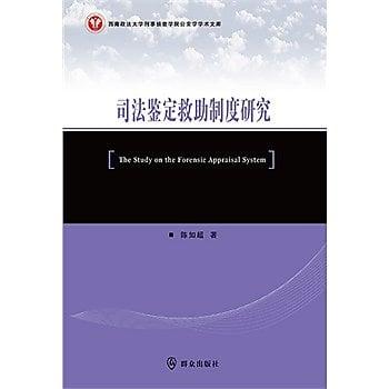 [尋書網] 9787501453481 司法鑒定救助制度研究 /陳如超(簡體書sim1a)