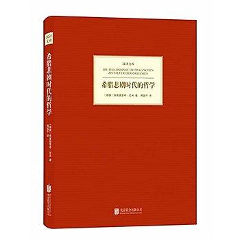 [尋書網] 9787550221932 漢譯文庫:希臘悲劇時代的哲學(簡體書sim1a)