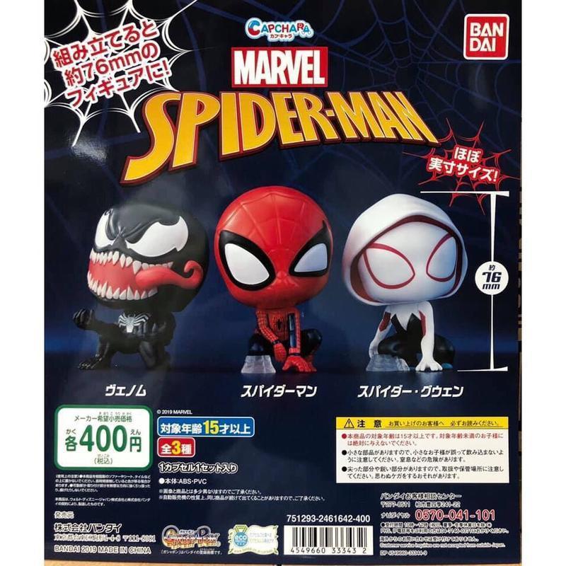 BANDAI 轉蛋 扭蛋 蜘蛛人造型轉蛋 漫威 Marvel 蜘蛛人 猛毒 蜘蛛女 全3種 整套販售