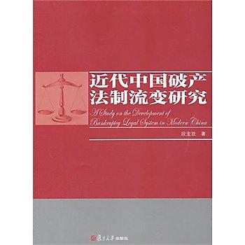 [尋書網] 9787309114942 近代中國破產法制流變研究 /段寶玫 著(簡體書sim1a)