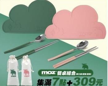 小香的店 萊爾富 moz 餐具組合 粉色+綠色 2款