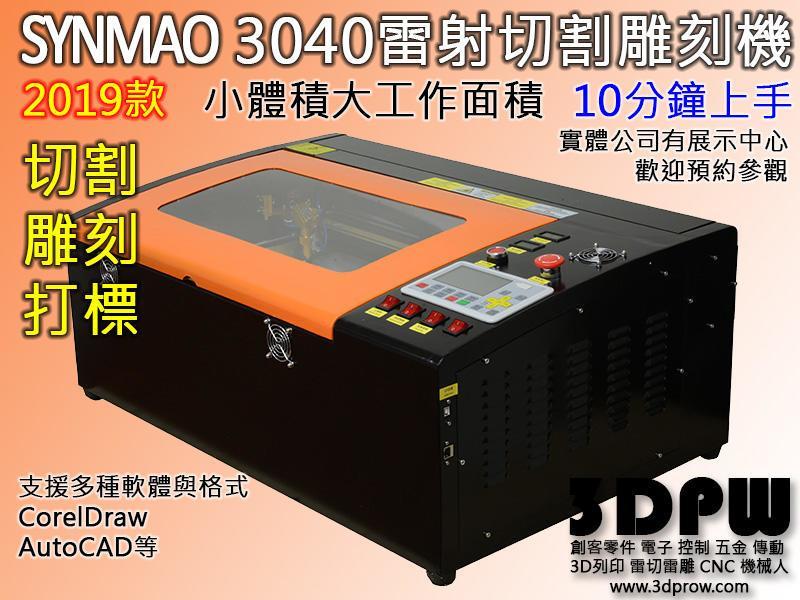 [3DPW] SYNMAO 實用型3040三合一雷射切割雕刻打標機 雷切機