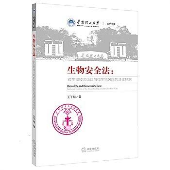 [尋書網] 9787511878953 生物安全法:對生物技術風險與微生物風險的法律(簡體書sim1a)