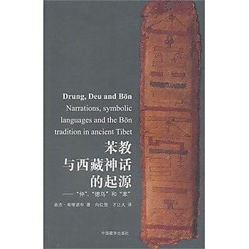 [尋書網] 9787802537088 苯教與西藏神話的起源(簡體書sim1a)