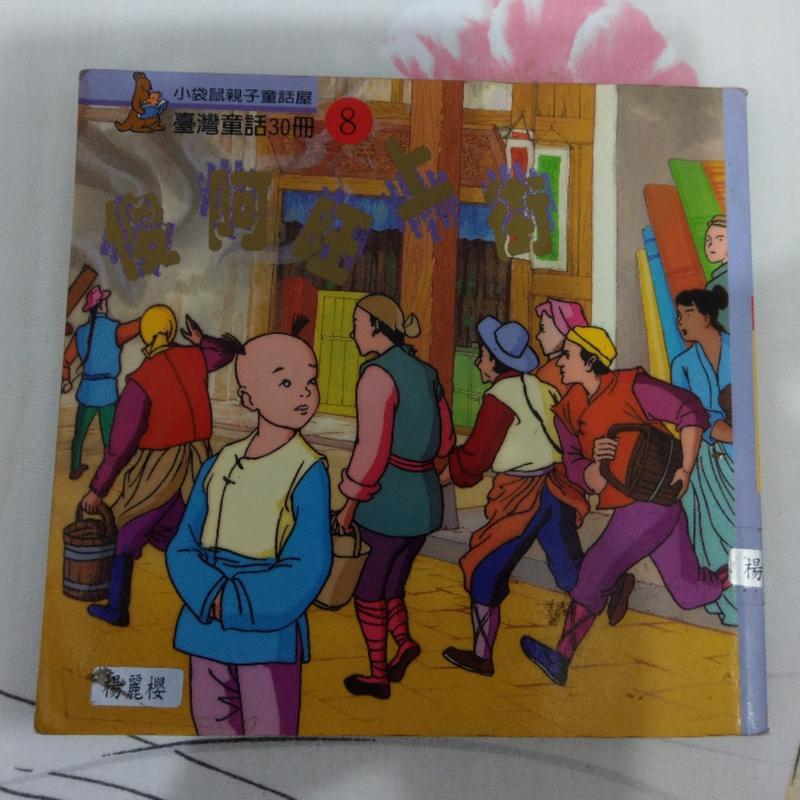 台灣童話故事-傻阿旺上街