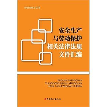 [尋書網] 9787500859871 安全生產與勞動保護相關法律法規文件彙編(簡體書sim1a)