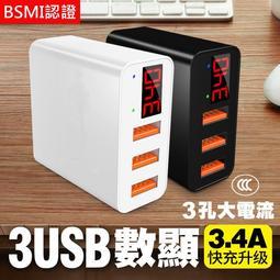 【Gooday台灣現貨】Hero3.4A 3USB充電頭 快充頭 USB充電器 豆腐頭 充電線 數據線 手機充電螢幕顯示