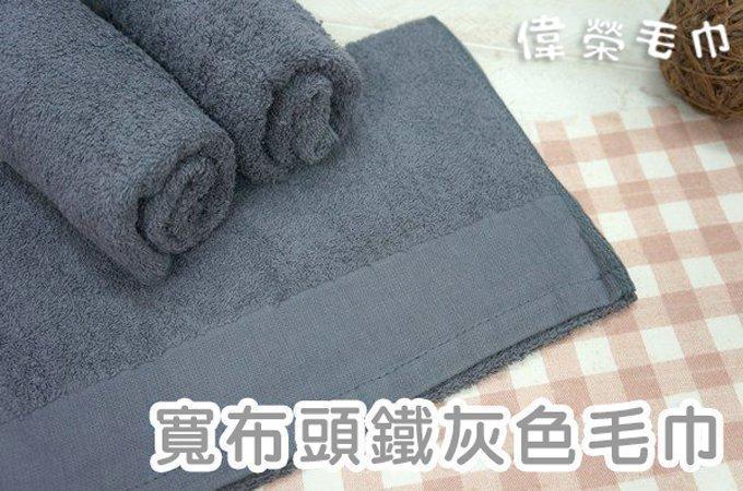 ((偉榮毛巾)) MIT=100%純棉,28兩大布頭【鐵灰色毛巾】-另有腳踏墊、毛巾