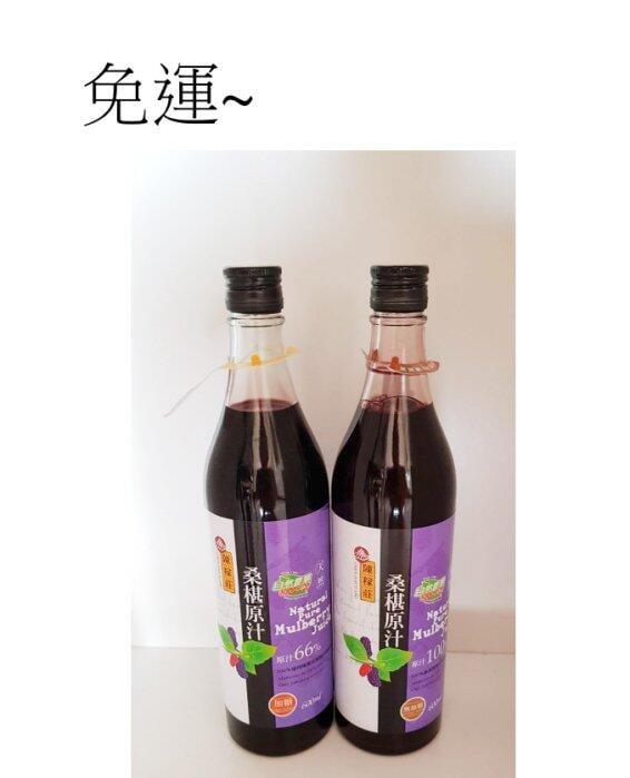 陳稼莊 桑椹汁原汁600cc(加糖+無糖)~2罐特價$770元~免運