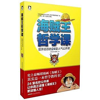 [尋書網] 9787807699187 海賊王哲學課:世界名校的24堂人氣公開課  (簡體書sim1a)