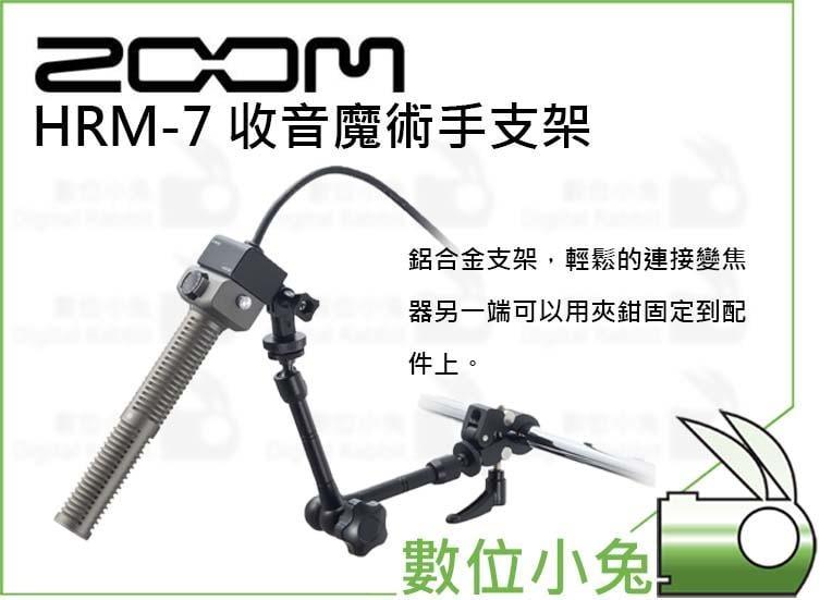 數位小兔【Zoom HRM-7 收音魔術手支架 7吋 】 支架 固定架 數位 麥克風 錄音機 收音 採訪 直播