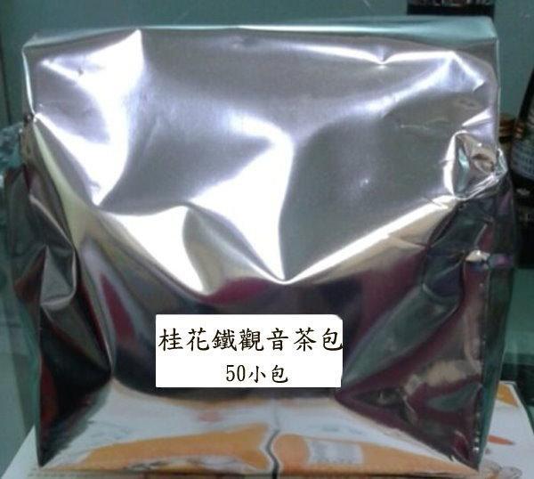 魔術盒子生活便利市集 -臺灣現泡茶包量販裸大包裝/桂花鐵觀音茶包50入特價茶飲店專賣