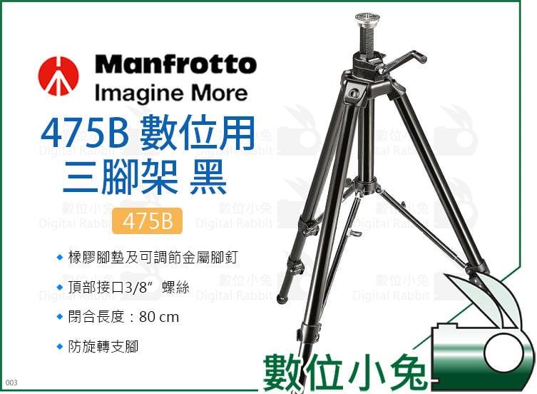 數位小兔【Manfrotto 曼富圖 475B 數位用三腳架 黑】承重12KG 鋁合金 相機 攝影棚 三腳架 大型腳架