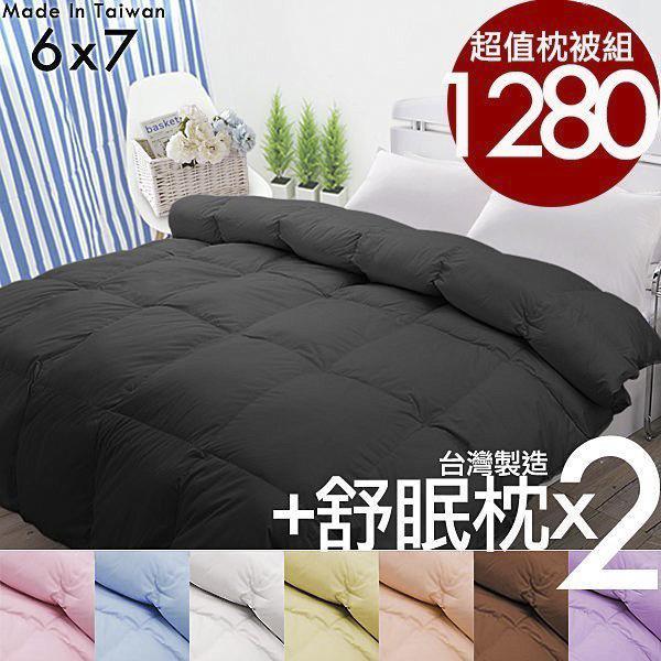 時尚生活//台灣製造100%天然水鳥羽絨被/羽毛被-6x7尺雙人+2舒眠枕/