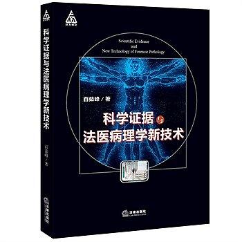 [尋書網] 9787511880277 科學證據與法醫病理學新技術 /百茹峰 著(簡體書sim1a)