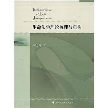 [尋書網] 9787562058991 生命法學理論梳理與重構 /劉長秋 著(簡體書sim1a)