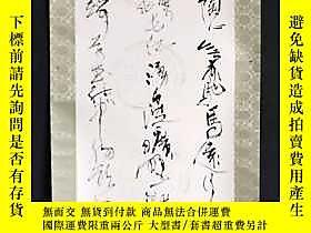 古文物罕見B4295:迴流書法圖軸露天228357 罕見B4295:迴流書法圖軸