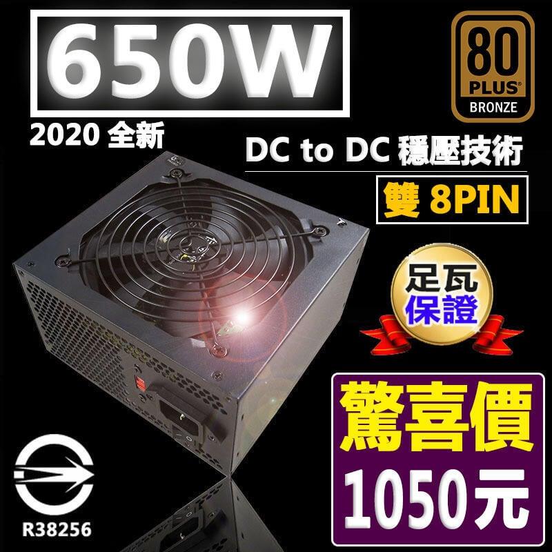 [現貨]全新80+銅牌650W足瓦/電源供應器/ Power/550W/750W