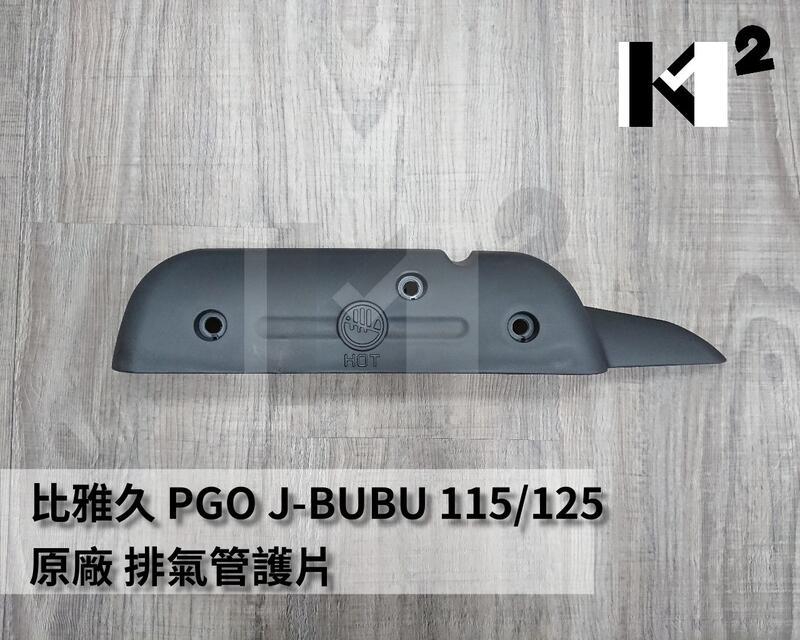 材料王*比雅久 PGO J-BUBU.JBUBU.J BUBU.J 噗噗.J噗噗 原廠 排氣管護片.隔熱片.防燙蓋*