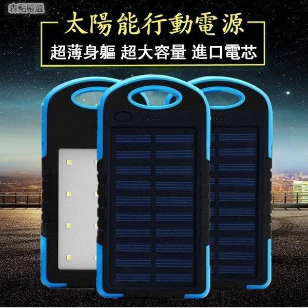 行動電源 超薄太陽能50000m 通用 SD3202~~
