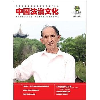 [尋書網] 9787501453535 中國法治文化(2015年第5輯)(簡體書sim1a)
