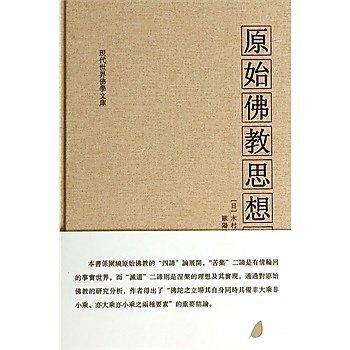 [尋書網] 9787811265644 原始佛教思想論(簡體書sim1a)