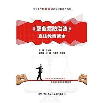 [尋書網] 9787516717622 《職業病防治法》宣傳教育讀本 強化安全生產紅(簡體書sim1a)