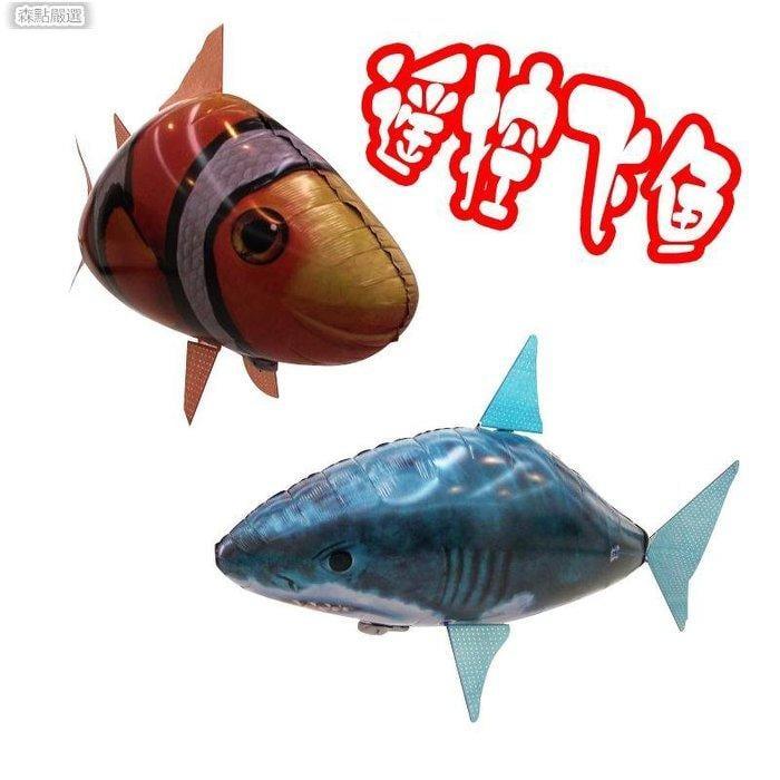 遙控飛魚空中鯊魚小丑魚小鳥沖氦氣氣球遙控飛機飛艇電動益智玩具    TWSD3201~~