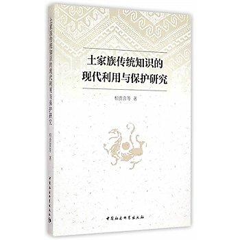 [尋書網] 9787516159316 土家族傳統知識的現代利用與保護研究(簡體書sim1a)