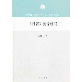 [尋書網] 9787547505960 《日書》圖像研究 /黃儒宣 著(簡體書sim1a)