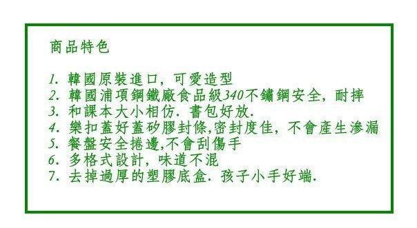 高麗購◎開學特惠, 超商取貨免運/韓國製樂扣式304不鏽鋼餐盤/汽車+火車