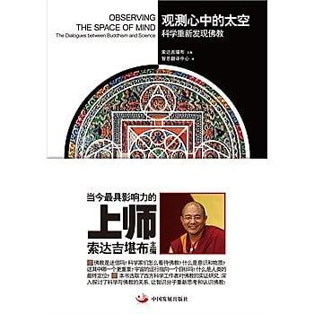 [尋書網] 9787517701576 觀測心中的太空:科學重新發現佛教(簡體書sim1a)