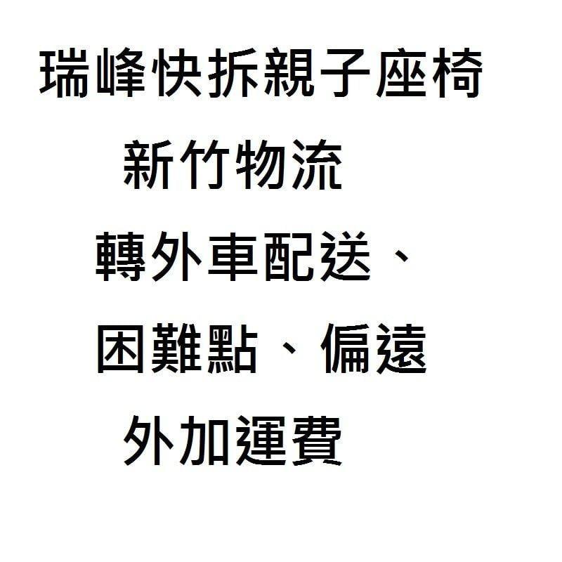 瑞峰快拆親子座椅新竹物流 轉外車配送 外加運費  和 困難點、偏遠 外加運費
