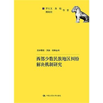 [尋書網] 9787300213163 西部少數民族地區糾紛解決機製研究(法學理念.(簡體書sim1a)