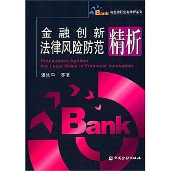 [尋書網] 9787504978189 金融創新法律風險防範精析 /潘修平 等著(簡體書sim1a)