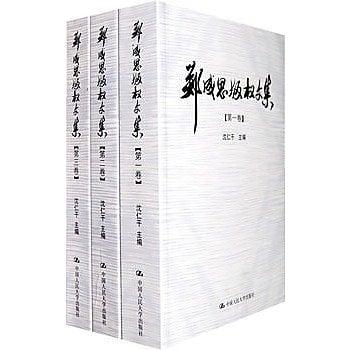 [尋書網] 9787300089867 鄭成思版權文集(三卷本) /沈仁幹  主編(簡體書sim1a)