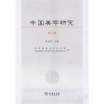 [尋書網] 9787100102377 中國美學研究 第三輯 /朱志榮(簡體書sim1a)