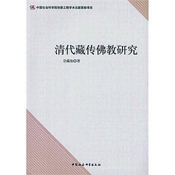 [尋書網] 9787516143070 清代藏傳佛教研究(創新工程)(簡體書sim1a)